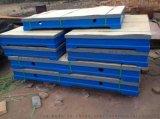 铸铁平板  T型槽平台