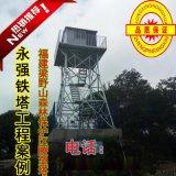 專業鐵塔廠家供應5米-40米瞭望塔精工細作卓越品質值得你選擇