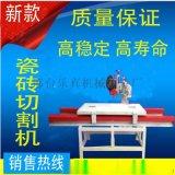 臺式大理石花崗巖切割機陶瓷切割機瓷磚開槽機倒角機