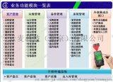云麦企业固定资产管理软件