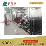 江門珠海供應上柴500KW發電機組