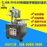 河南省新乡市-优质热熔胶封盒机