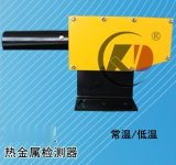 KDH1熱金屬檢測器,常州熱金屬檢測器廠家