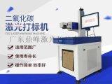 CO2-30W二氧化碳激光打标机 惠州厂家直销