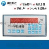 XK3116C搅拌站包装秤专用称重显示控制器