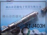 工業高溫熔體壓力測量壓力感測器