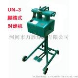 迎喜牌UN-3脚踏对焊机