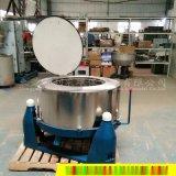 东莞专业定制 金属湿粉 锡粉 铁粉 纤维砂离心脱水机 甩干烘干机