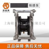 污水處理專用QBY3-10固德牌氣動隔膜泵