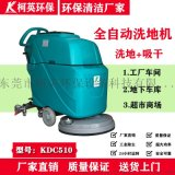 全自動洗地機廠家|東莞洗地機|DC-510清洗機