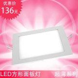 LED超薄防雾方形面板灯 全套暗装嵌入式厨卫吸顶 节能灯具