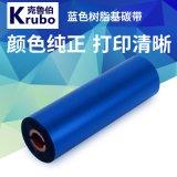 碳带价格蓝色树脂碳带全树脂碳带基色带110mm300m耐刮耐酒精不干胶标签条码碳带厂家工厂直销