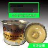 路易得特耐高温全能极压轴承黄油工业润滑油脂680度电机链条/机械