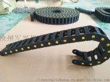 数控机械设备电缆保护拖链 PA66尼龙塑料拖链