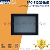 PPC-3120S-RAE研华触摸一体机工控机