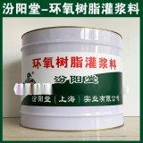 环氧树脂灌浆料、生产销售、环氧树脂灌浆料