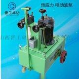 山西張拉油泵 ZB4-500高壓油泵