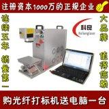 小型光纖鐳射打標機 便攜式光纖鐳射打標機正品直銷