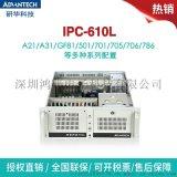 研华深圳IPC-610G工控机
