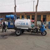 洒水用小型柴油雾炮车,机动三轮环保雾炮车