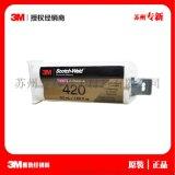 现货3MDP420环氧树脂结构胶