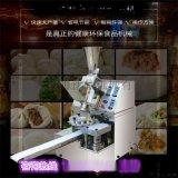 江蘇蘇州張家港旭衆包子機超市中餐店專用