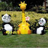 园林景观雕塑玻璃钢卡通长颈鹿造型休闲椅熊猫公园椅
