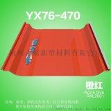 專業生產隱藏式直立鎖縫角馳型屋面板YX76-470