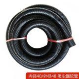 白雲吸塵器配件軟管螺紋管內徑40mm外徑48mm 50L專用 工廠批發訂購