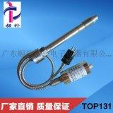 TOP131 TOP133  高温熔体压力传感器 压力温度一体传感器 带温度输出压力传感器变送器