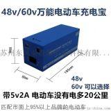 48V/60V电动车充电宝,应急锂电池,备用移动电源,增程器