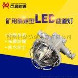 巨鼎DGS10/127L(A)礦用LED巷道燈