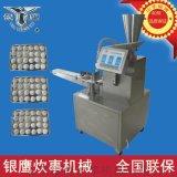 厂家直供银鹰YZB40自动蒸包机 蒸包成型机 不锈钢包子机 薄皮大馅