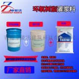 油性環氧樹脂灌漿料設備加固