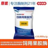饲用果胶酶 (10000u/g)