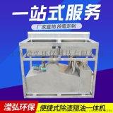 隔油提升设备_全自动厨房隔油设备-滢弘环保