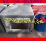 廠家批發噴漆房風機 網格 各種烤漆房配件