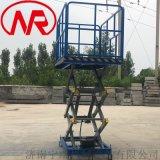 固定式升降機 剪叉式運貨升降臺 小型簡易液壓貨梯