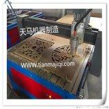 天马1325高效浮雕镂空造型雕刻机 工厂直销 床头柜艺术墙体挂件雕刻机