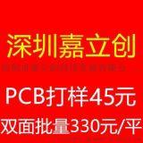 双面电路板330元/平 双面打样 50元/10片 深圳嘉立创厂家直销私人定制