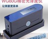 UV上光油亮度檢測儀WG60   油墨紙張光度儀