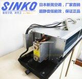 SINKO新晃风机盘管SGCR系列/新晃水冷机组室内机/中央空调末端