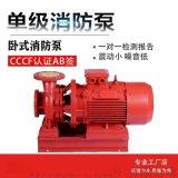 3CF认证消防增压稳压设备ISW卧式单级消防泵