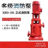 3CF認證噴淋泵消防增壓穩壓設備LG立式多級消防泵