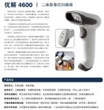 YOUJIE-4600 二维码扫描枪
