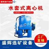 水套式离心选矿机 沙金重选提取机 高压冲洗选矿设备