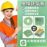 FR4环氧板 玻纤板 环氧树脂板 耐高温绝缘板