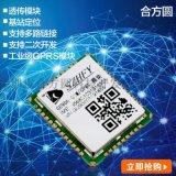 GU906 GPRS/GSM模块