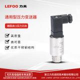 T1500压差变送器 高精度气压差传感器