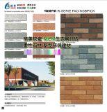 外牆專用優質軟瓷磚廠家 軟瓷磚